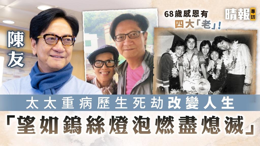 68歲感恩有四大「老」│陳友太太重病歷生死劫改變人生 「望如鎢絲燈泡燃盡熄滅」