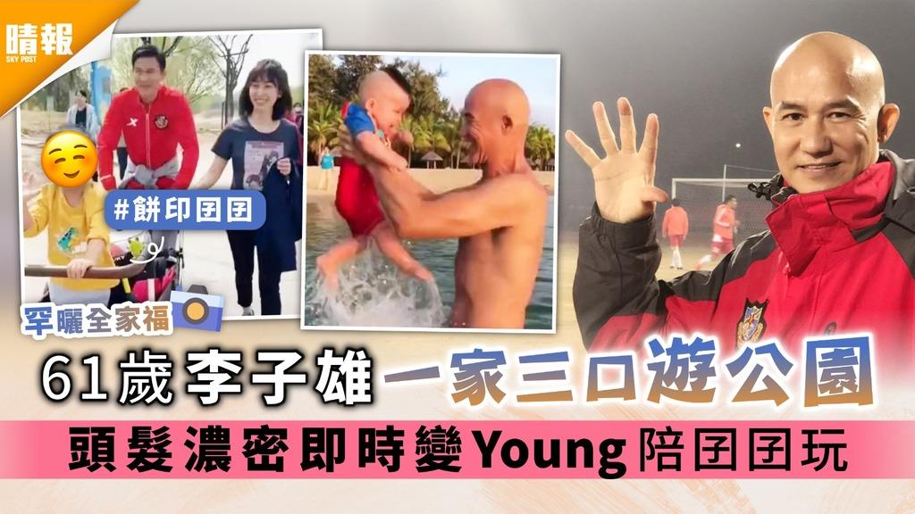 罕曬全家福│61歲李子雄一家三口遊公園 頭髮濃密即時變Young陪囝囝玩