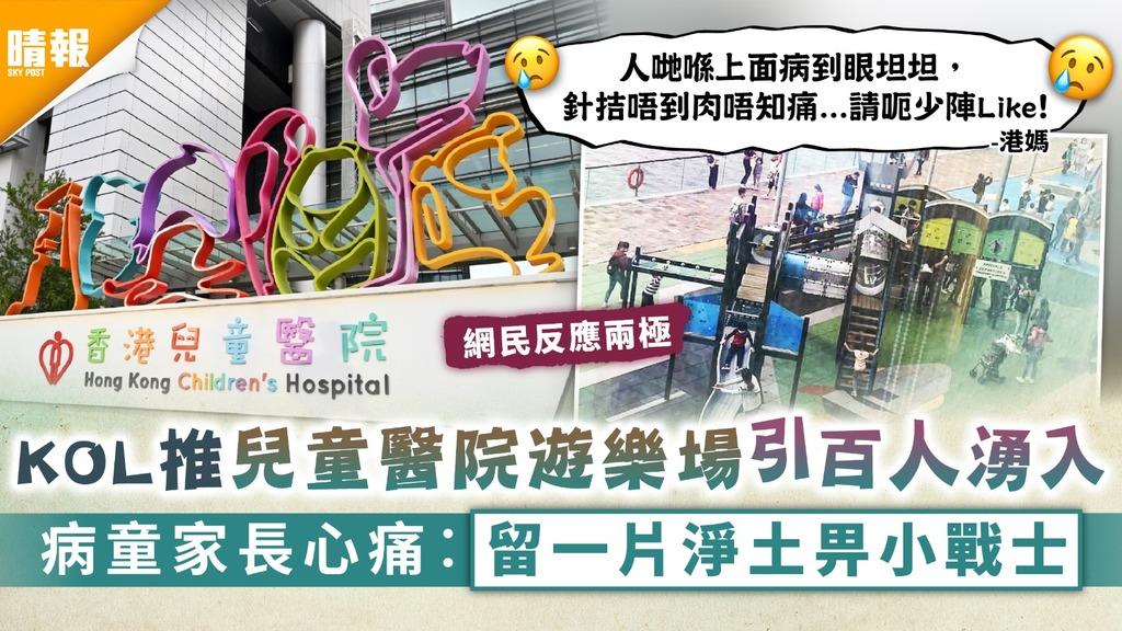 淪打卡熱點|KOL推兒童醫院遊樂場引百人湧入 病童家長心痛︰留一片淨土畀小戰士
