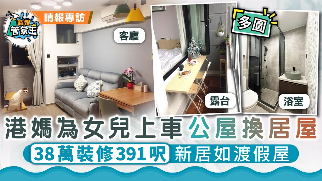 家居裝修︳港媽為女兒上車公屋換居屋 38萬裝修391呎新居如渡假屋