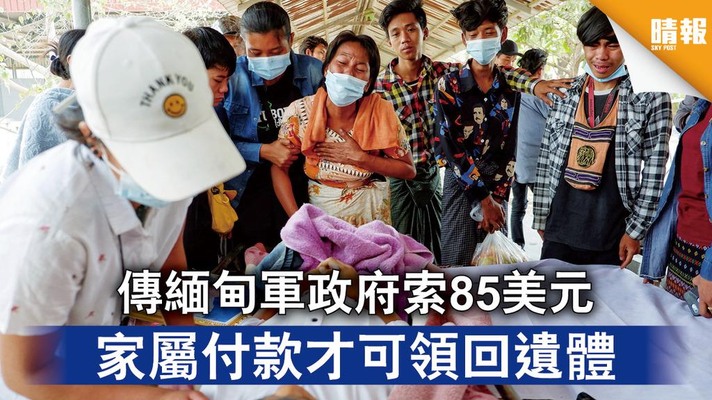 緬甸政變|傳緬甸軍政府索85美元 家屬付款才可領回遺體