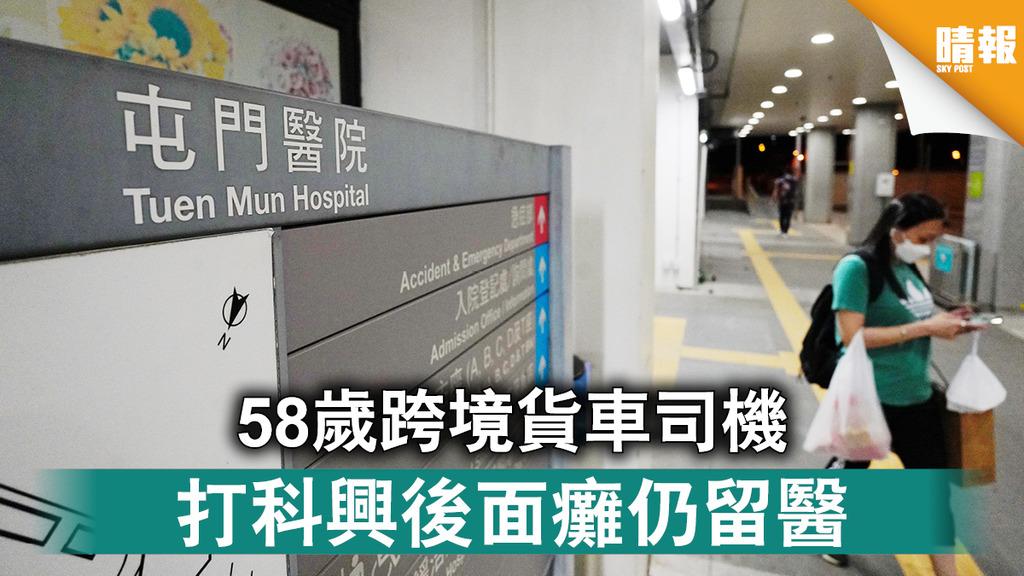 新冠疫苗|58歲跨境貨車司機 打科興後面癱仍留醫