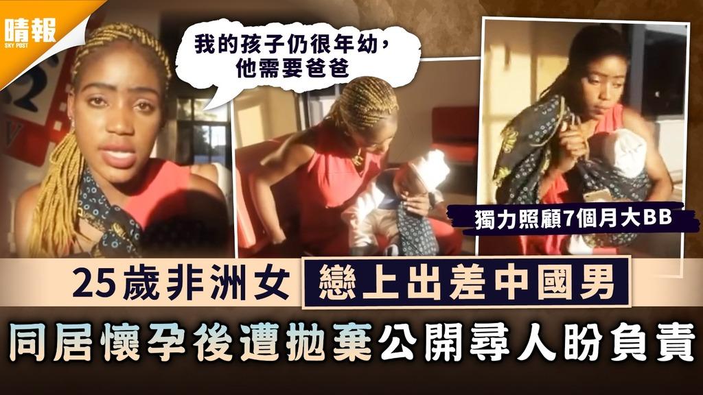 忘恩負義|25歲非洲女戀上出差中國男 同居懷孕後遭拋棄公開尋人盼負責