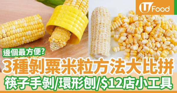 【剝粟米粒】比較3種剝粟米粒方法  用筷子手剝/刨粟米器/$12店小工具最方便?