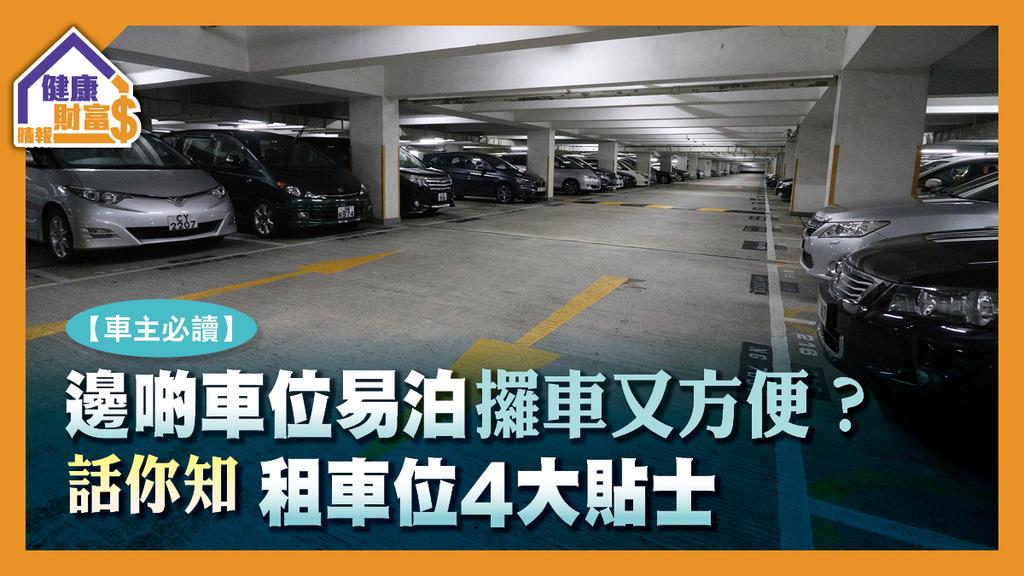 【車主必讀】邊啲車位易泊攞車又方便?話你知租車位4大貼士
