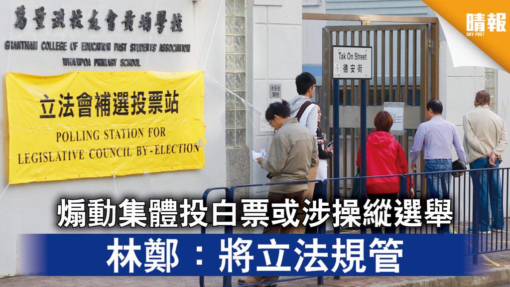 愛國者治港  煽動集體投白票或涉操縱選舉林鄭:將立法規管