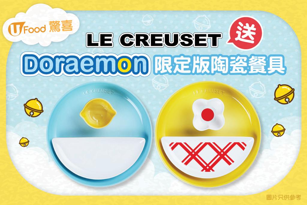 U Food 送您LE CREUSET聯乘Doraemon限定版陶瓷餐具