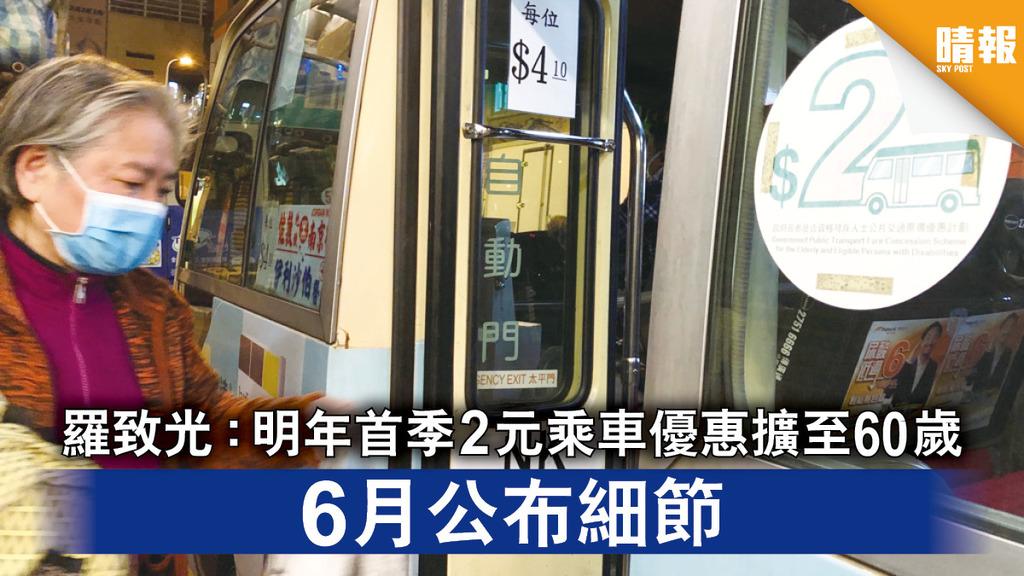 2元乘車|羅致光:明年首季2元乘車優惠擴至60歲6月公布細節