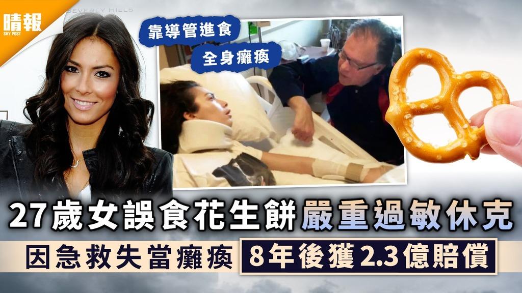食物過敏 27歲女誤食花生餅嚴重過敏休克 因急救失當癱瘓8年後獲2.3億賠償