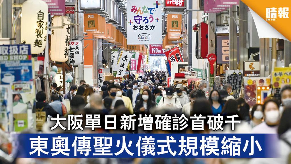 東京奧運|大阪單日新增確診首破千 東奧傳聖火儀式規模縮小