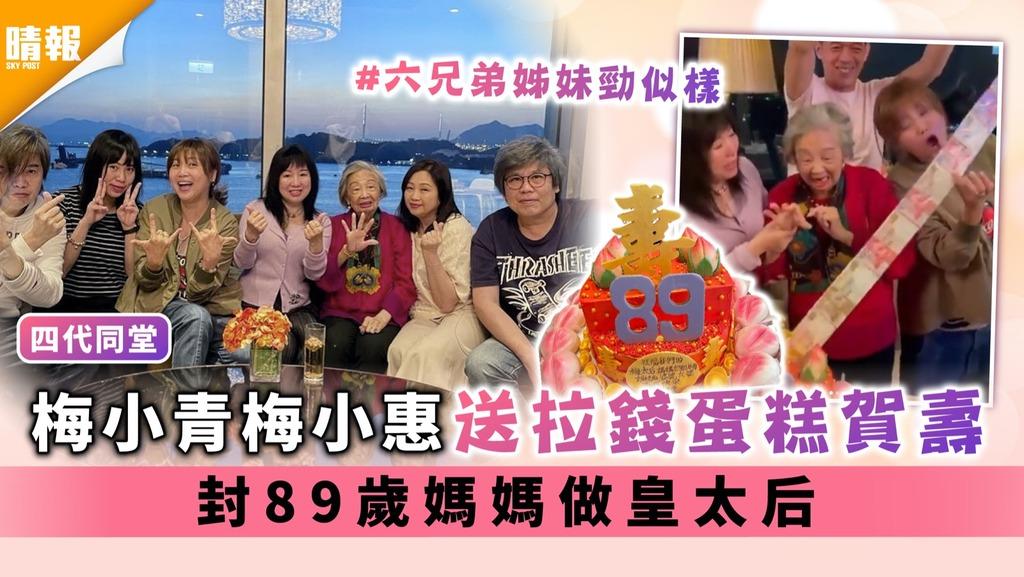 四代同堂|梅小青梅小惠送拉錢蛋糕賀壽 封89歲媽媽做皇太后