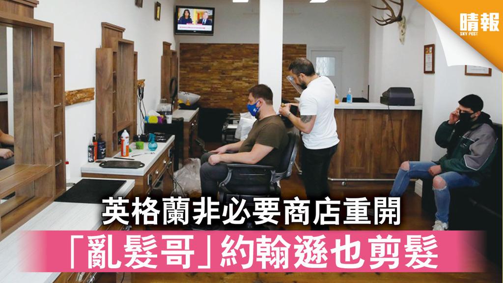 新冠肺炎|英格蘭非必要商店重開 「亂髮哥」約翰遜也剪髮