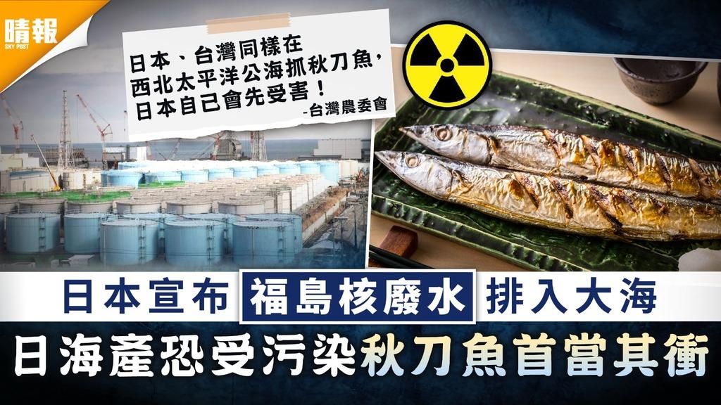 食用安全|日本宣佈福島核廢水排入大海 日海產恐受污染秋刀魚首當其衝