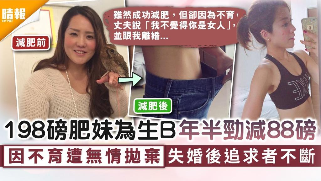 成功瘦身|198磅肥妹為生B年半勁減88磅 因不育遭無情拋棄失婚後追求者不斷