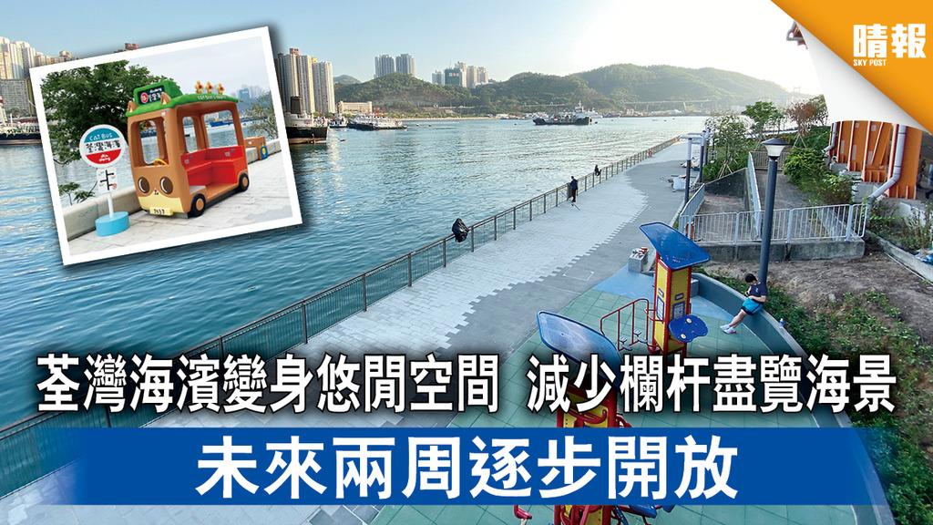 一家大細好去處|荃灣海濱變身悠閒空間 減少欄杆盡覽海景 未來兩周逐步開放(多圖)