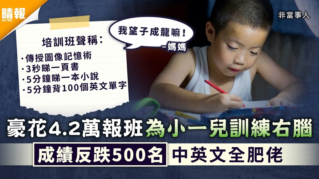 揠苗助長|豪花4.2萬報班為小一兒訓練右腦 成績反跌500名中英文全肥佬