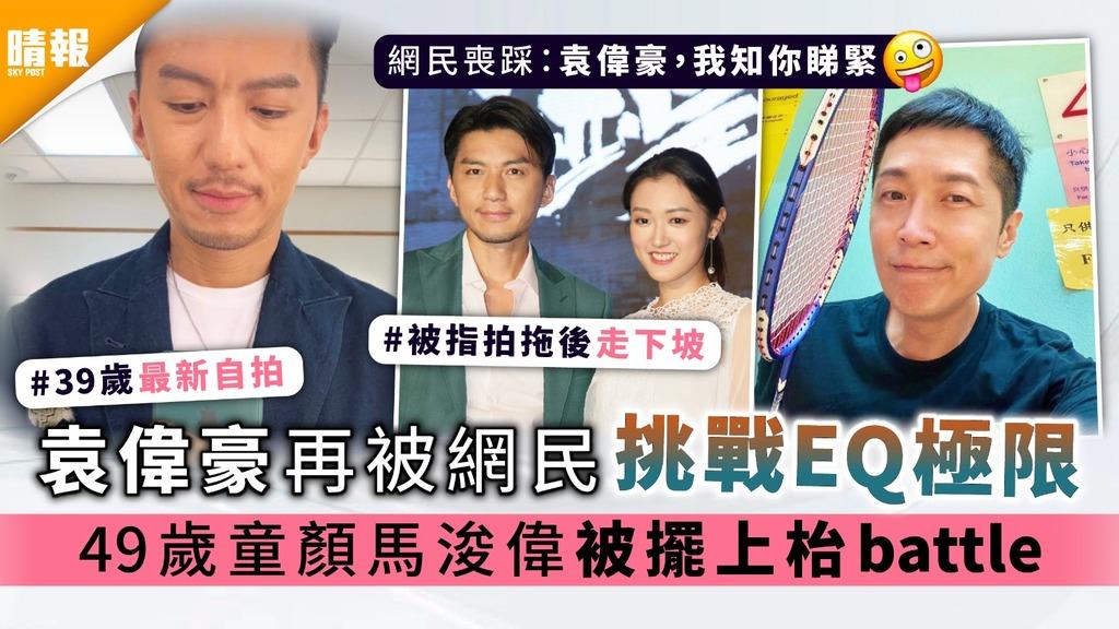 袁偉豪再被網民挑戰EQ極限 49歲童顏馬浚偉被擺上枱battle