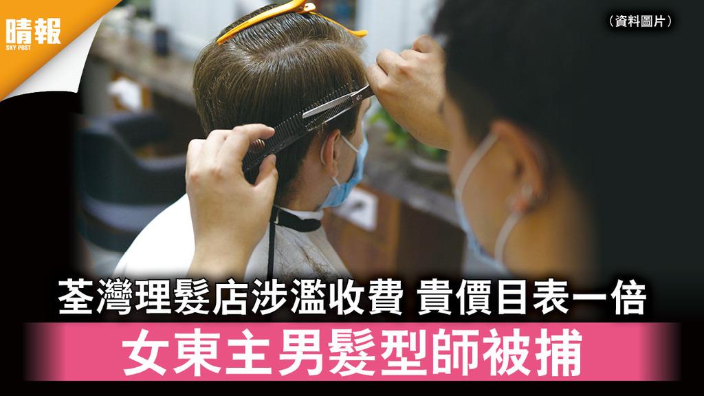 消費黑店|荃灣理髮店涉濫收費 貴價目表一倍 女東主男髮型師被捕