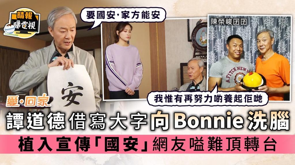 愛回家│譚道德借寫大字向Bonnie洗腦 植入宣傳「國安」 網友嗌難頂轉台