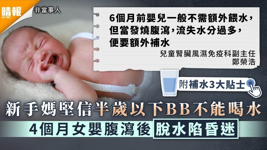育嬰謬誤 新手媽堅信半歲以下BB不能喝水 4個月女嬰腹瀉後脫水陷昏迷