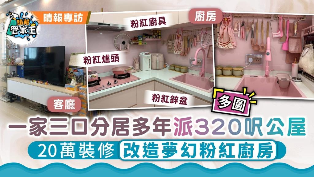 公屋裝修︳一家三口分居多年派320呎公屋 20萬裝修改造夢幻粉紅廚房