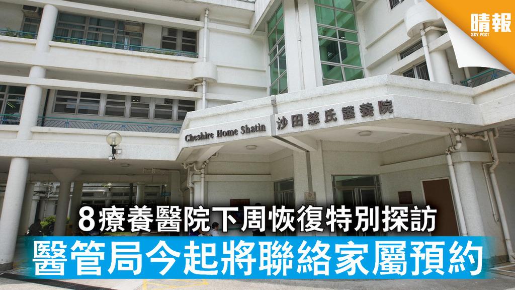 新冠肺炎|8療養醫院下周恢復特別探訪 醫管局今起將聯絡家屬預約