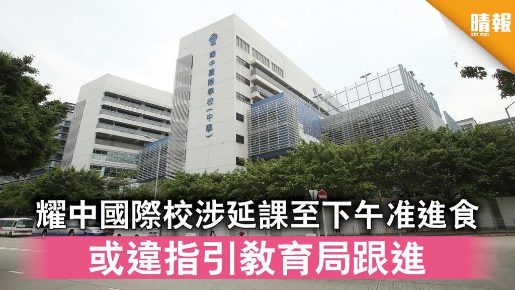 新冠肺炎|耀中國際校涉延課至下午准進食 或違指引教育局跟進