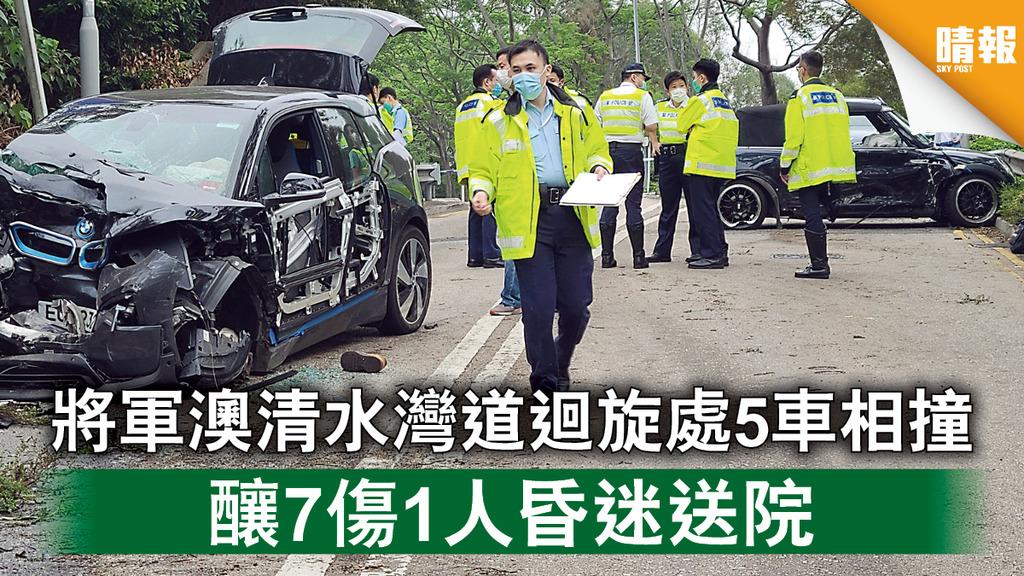 交通意外 將軍澳清水灣道迴旋處5車相撞 釀7傷1人昏迷送院(多圖)