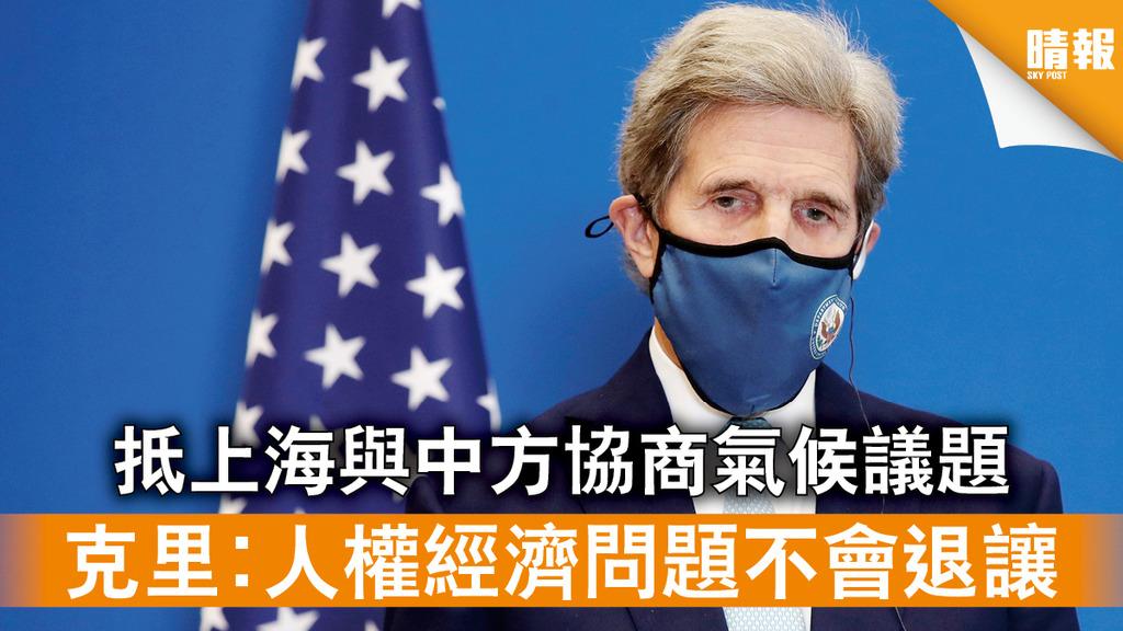 中美角力 抵上海與中方協商氣候議題 克里︰人權經濟問題不會退讓