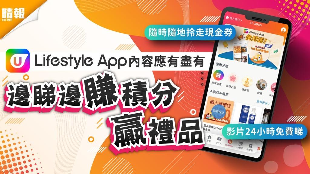 【生活必備】U Lifestyle App內容應有盡有 邊睇邊賺積分贏禮品