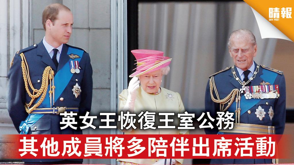 英國王室|英女王恢復王室公務 其他成員將多陪伴出席活動