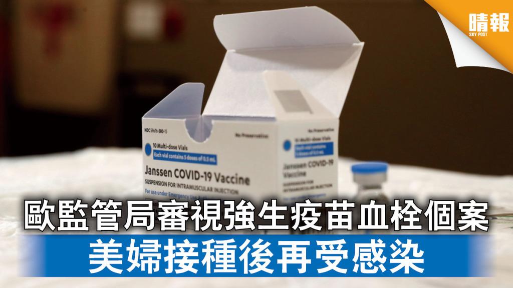 新冠疫苗|歐監管局審視強生疫苗血栓個案 美婦接種後再受感染