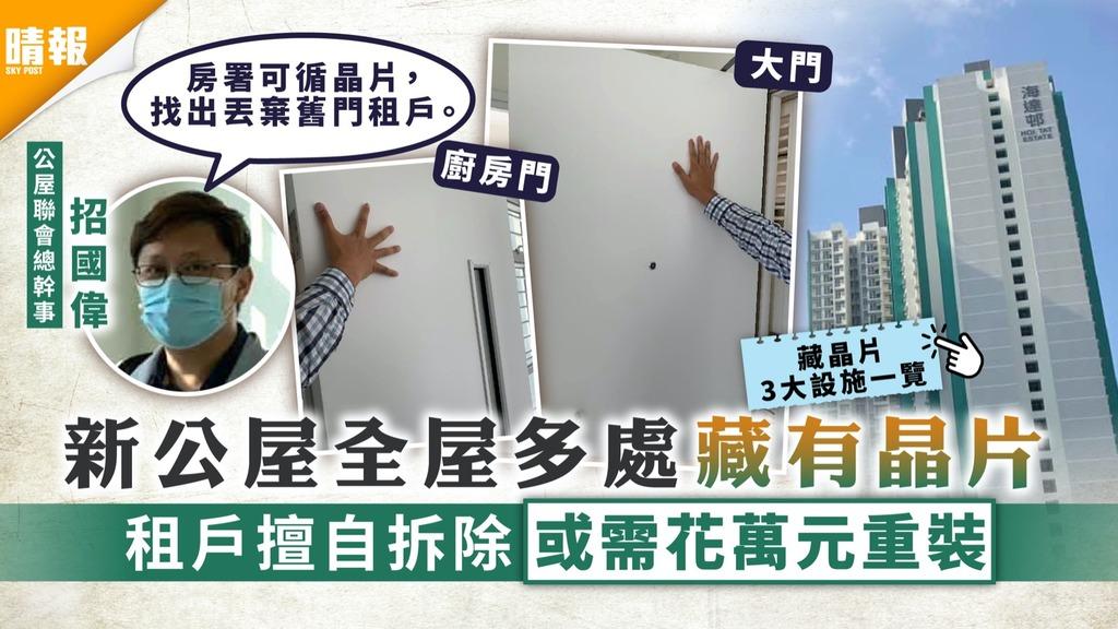 海達邨 新公屋全屋多處藏晶片 租戶擅自拆除或需花萬元重裝