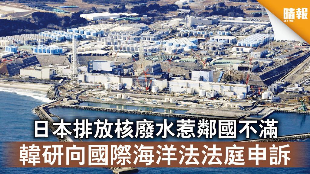 福島核災 日本排放核廢水惹鄰國不滿 韓研向國際海洋法法庭申訴