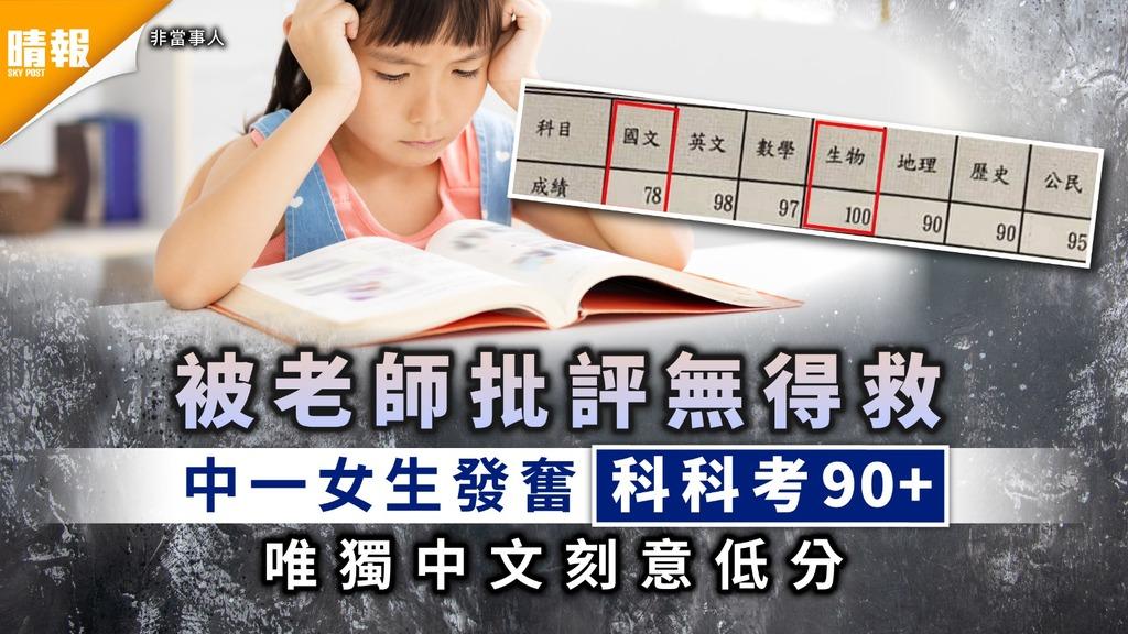發奮自強 中一生女生被老師批評無得救 發奮科科考90+唯獨中文刻意低分