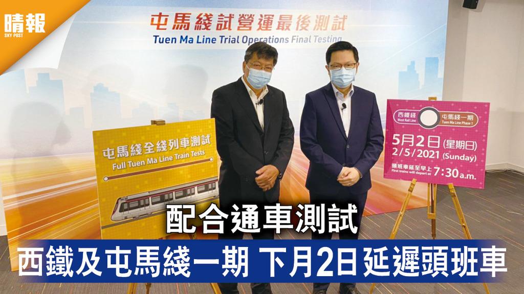 交通消息|配合通車測試 西鐵及屯馬綫一期下月2日延遲頭班車(附期間接駁巴士安排)