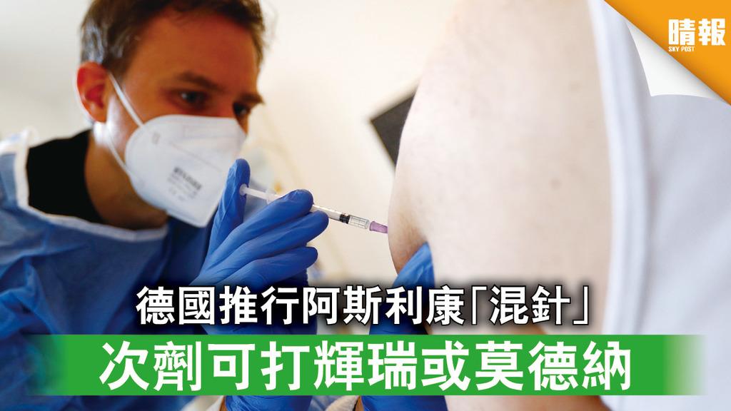 新冠疫苗 德國推行阿斯利康「混針」 次劑可打輝瑞或莫德納