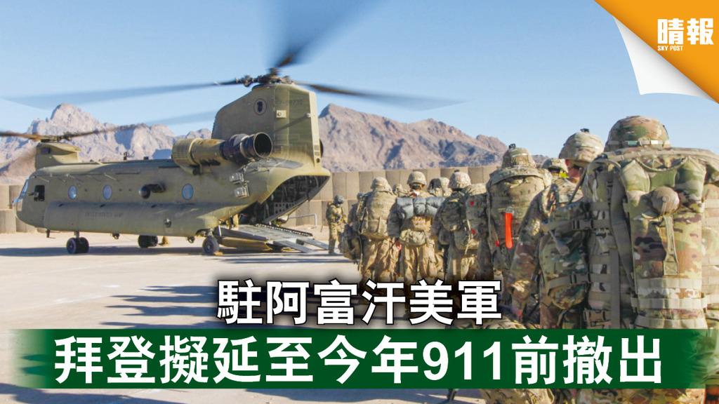 反恐戰爭|駐阿富汗美軍 拜登擬延至今年911前撤出
