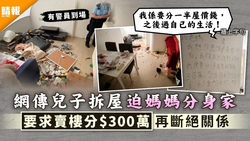分身家|網傳兒子拆屋迫媽媽分身家 要求賣樓分$300萬再斷絕關係