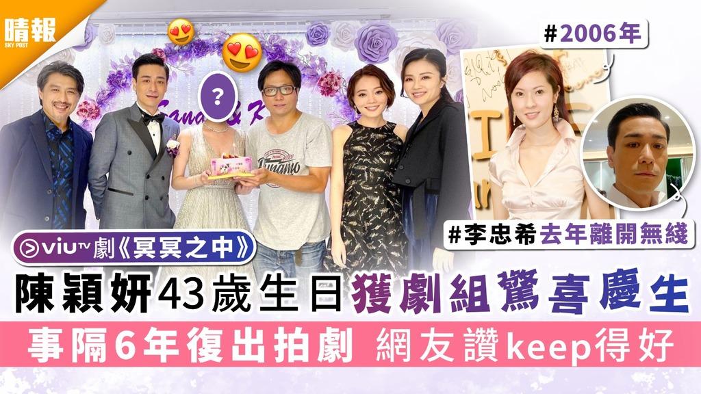 ViuTV劇《冥冥之中》|陳穎妍43歲生日獲劇組驚喜慶生 事隔6年復出拍劇 網友讚keep得好