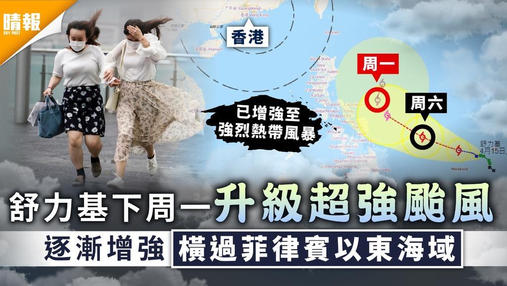 天文台.打風 舒力基下周一升級超強颱風 逐漸增強橫過菲律賓以東海域