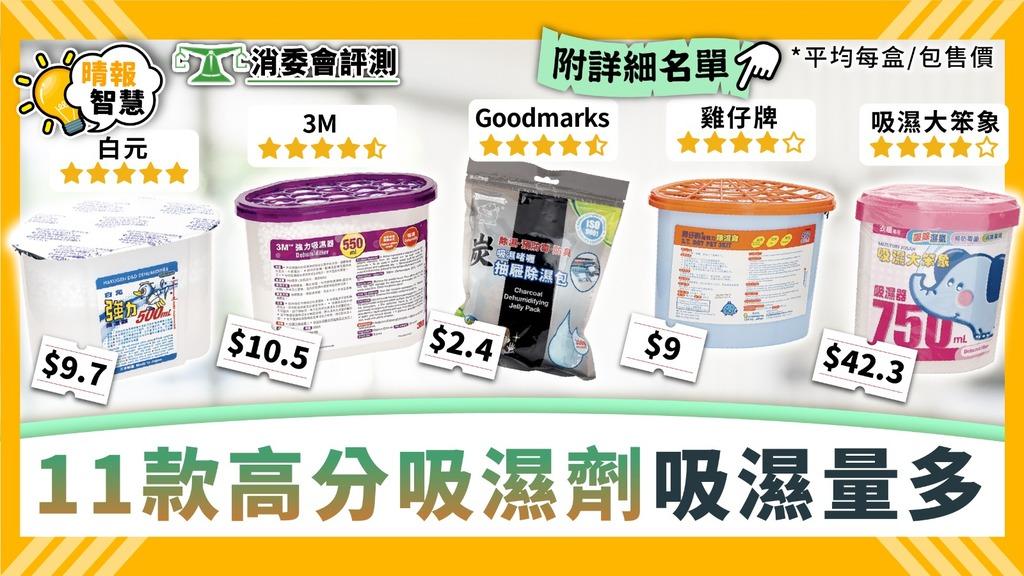 消委會|11款吸濕劑吸濕量多 白元、3M、吸濕大笨象、Goodmarks評分高【附詳細名單】