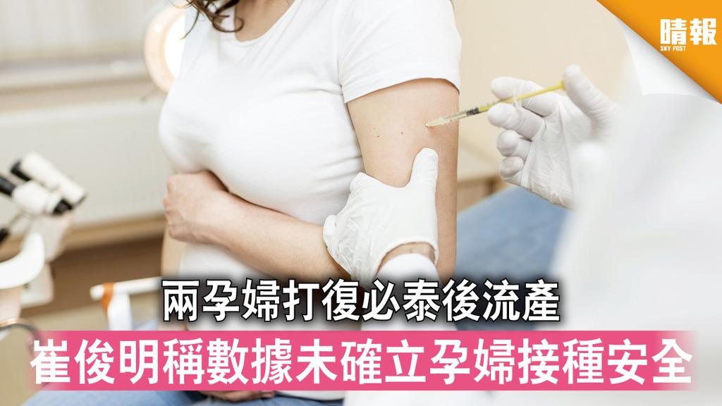 新冠疫苗|兩孕婦打復必泰後流產 崔俊明稱數據未確立孕婦接種安全