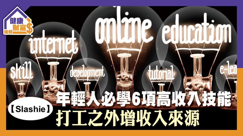 【Slashie】年輕人必學6項高收入技能 打工之外增收入來源