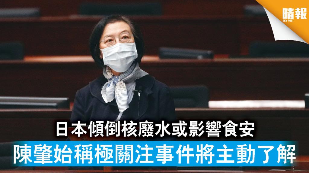 福島核災 日本傾倒核廢水或影響食安 陳肇始稱極關注事件將主動了解