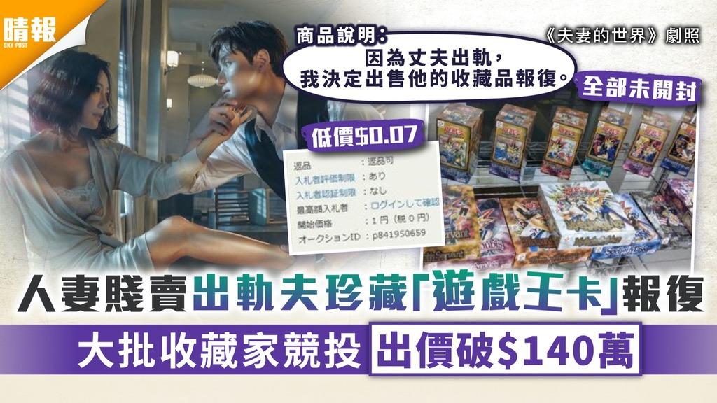 人妻復仇|日本人妻賤賣出軌夫珍藏「遊戲王卡」報復 大批收藏家競投出價破$140萬