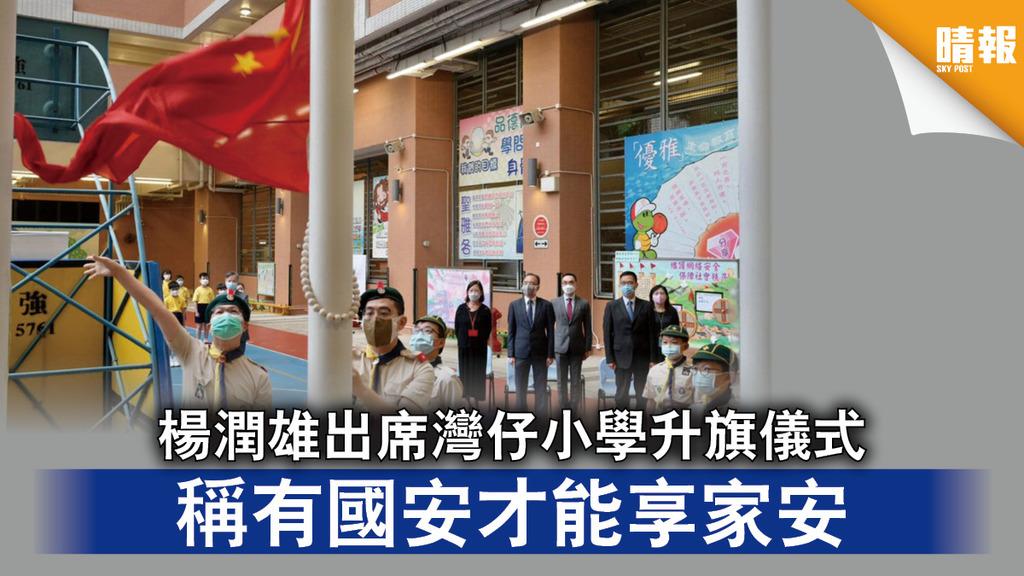 國安教育日 楊潤雄出席灣仔小學升旗儀式 稱有國安才能享家安