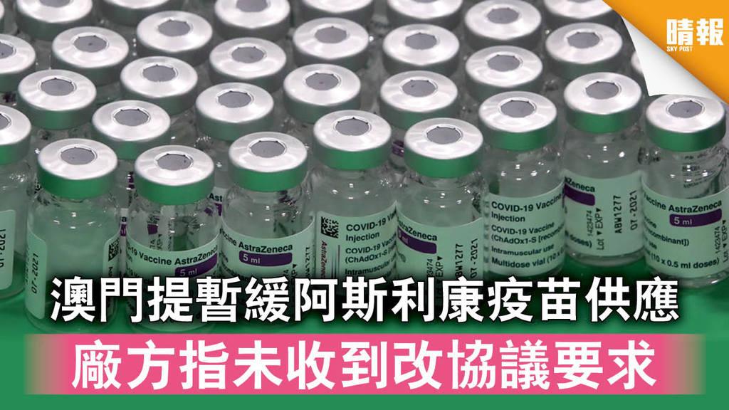 新冠疫苗 澳門提暫緩阿斯利康疫苗供應 廠方指未收到改協議要求