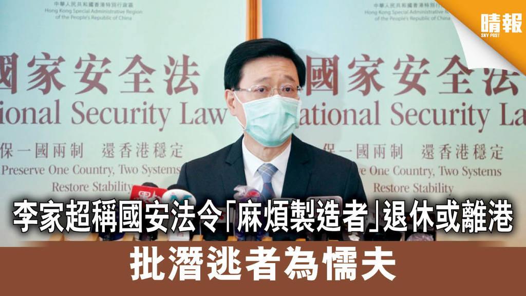 國安教育日 李家超稱國安法令「麻煩製造者」退休或離港 批潛逃者為懦夫