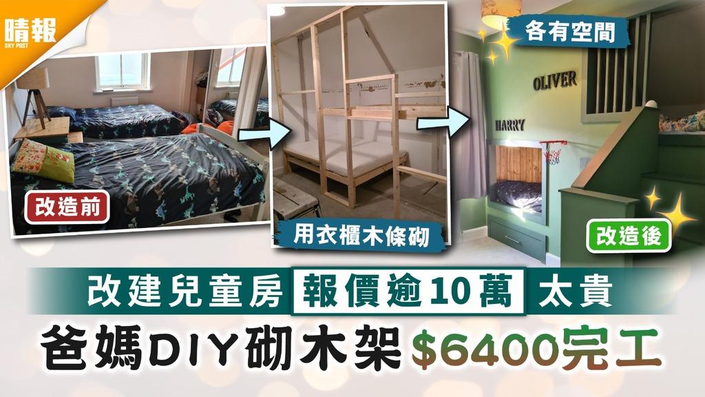 家居DIY|改建兒童房報價逾10萬太貴 爸媽DIY砌木架$6400完工